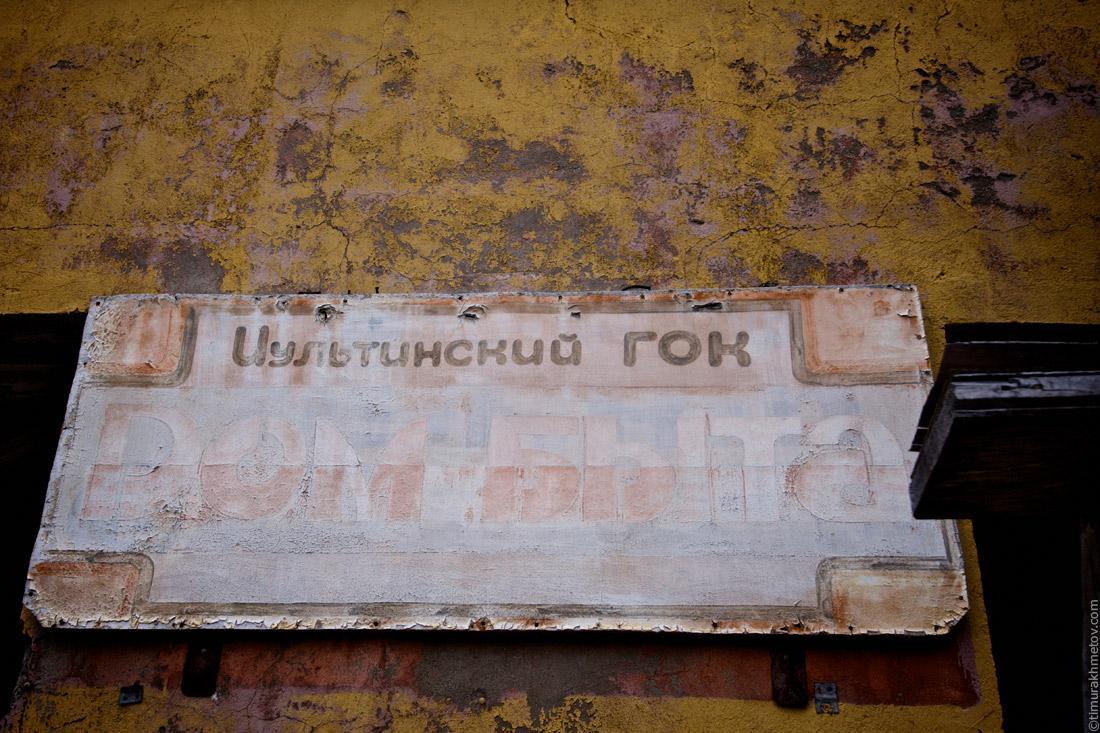 Иультин, Чукотка