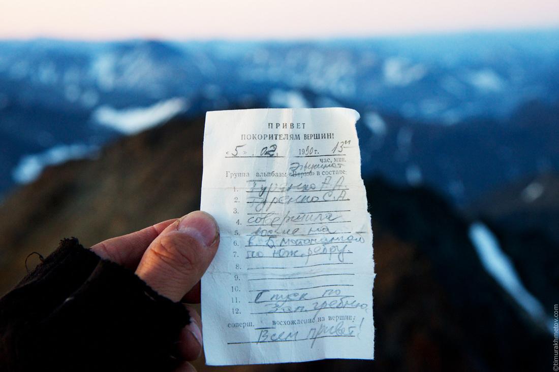 Записка на вершине